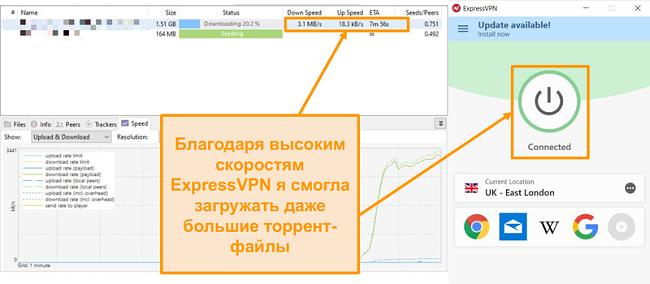 Скриншот загрузки торрент-файлов с настройкой подключения ExpressVPN