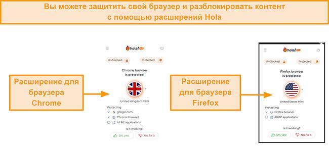 Скриншот расширений браузера Chrome и Firefox от Hola VPN