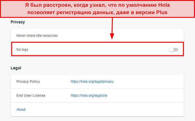Снимок экрана с настройкой отсутствия журналов Hola VPN