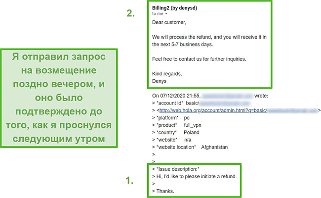 Скриншот электронного письма от Hola VPN, подтверждающего возврат в течение 10 часов с момента первоначального запроса