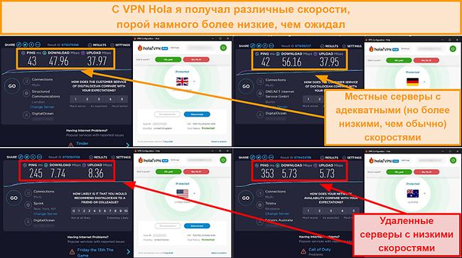 Скриншот тестов скорости Hola VPN из Великобритании (47 Мбит / с), Германии (56 Мбит / с), США (7 Мбит / с) и Австралии (5 Мбит / с)