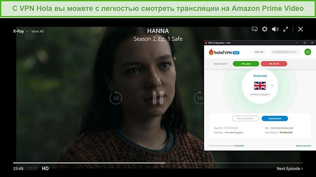 Снимок экрана Hola VPN, разблокирующего HANNA на Amazon Prime Video