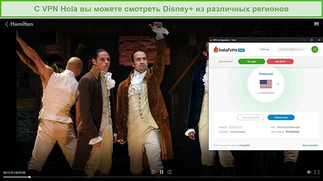 Скриншот Hola VPN, разблокирующего Hamilton на Disney +