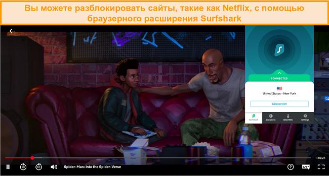 Снимок экрана расширения браузера Surfshark, подключенного к США во время игры в Spider-Man: Into the Spider-Verse на Netflix US