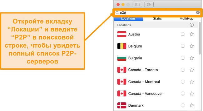 Снимок экрана P2P-серверов Surfshark в приложении Mac