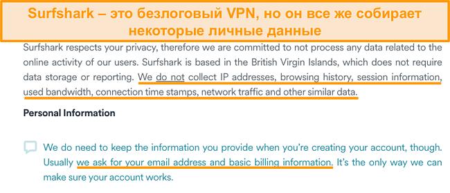 Скриншот политики конфиденциальности Surfshark