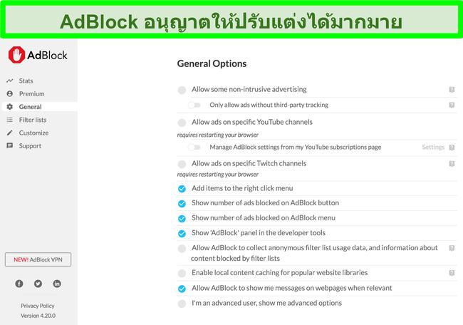 ภาพหน้าจอแสดงตัวเลือกการปรับแต่งมากมายของ AdBlock