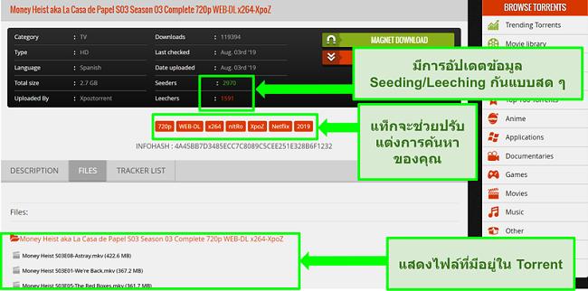 สกรีนช็อตของหน้าดาวน์โหลด 1337xTorrents