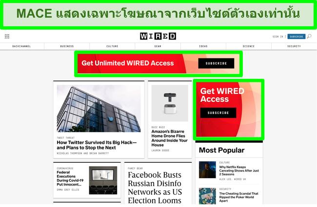 ภาพหน้าจอของ MACE บล็อกโฆษณาส่วนใหญ่บนเว็บไซต์แบบใช้สาย