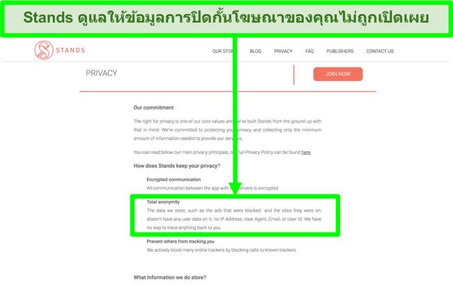 ภาพหน้าจอของเว็บไซต์ Stands ระบุว่าข้อมูลที่มีเกี่ยวกับโฆษณาที่ถูกบล็อกจะไม่เชื่อมโยงกับข้อมูลส่วนบุคคลของผู้ใช้