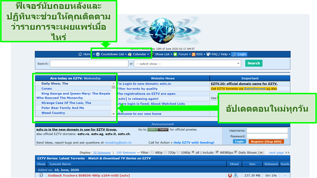 ภาพหน้าจอของหน้า Landing Page ของ EZTV