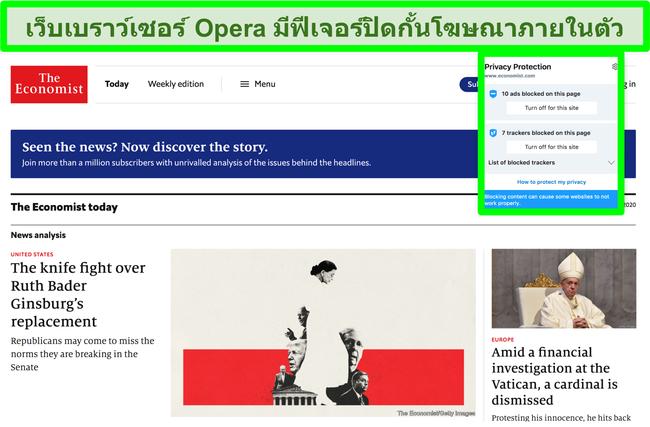 ภาพหน้าจอของตัวบล็อกโฆษณาในตัวของ Opera brower ที่ลบโฆษณาออกจากเว็บไซต์ TechCrunch