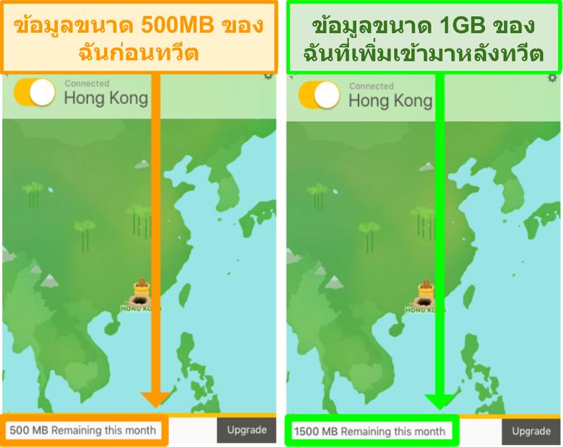 ภาพหน้าจอของ TunnelBear ให้ข้อมูลเพิ่มเติม 1GB สำหรับการทวีต