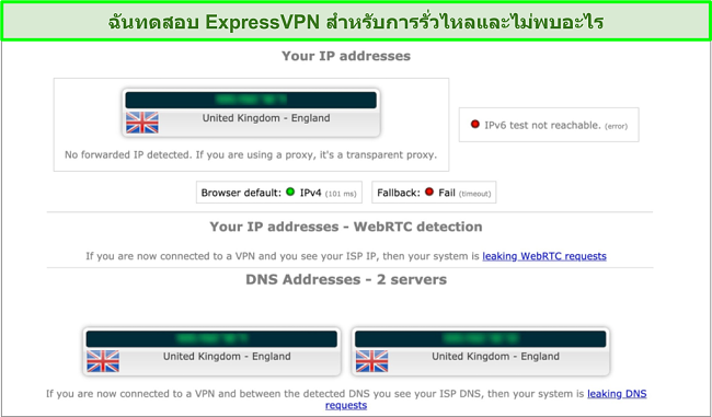 ภาพหน้าจอผลการทดสอบการรั่วไหลของ ExpressVPN ขณะเชื่อมต่อกับเซิร์ฟเวอร์ในสหราชอาณาจักร