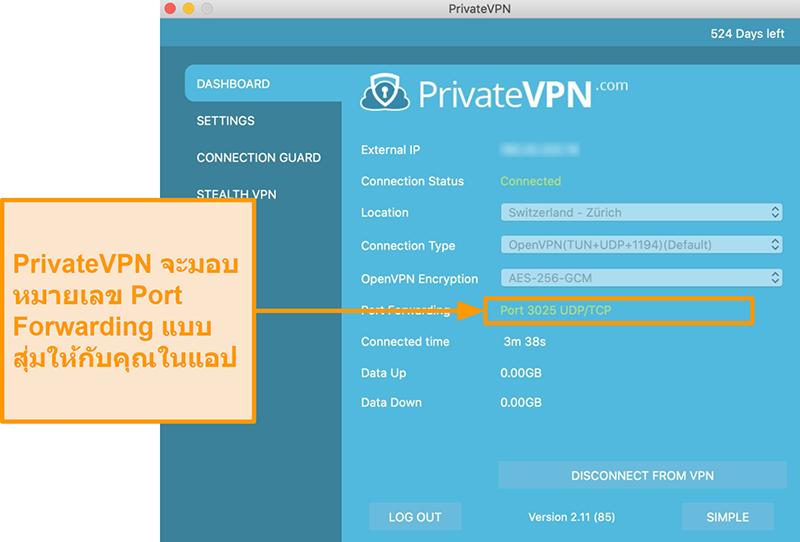 ภาพหน้าจอของ PrivateVPN พร้อมหมายเลขโอนพอร์ตที่มองเห็นได้บนแอพ Mac