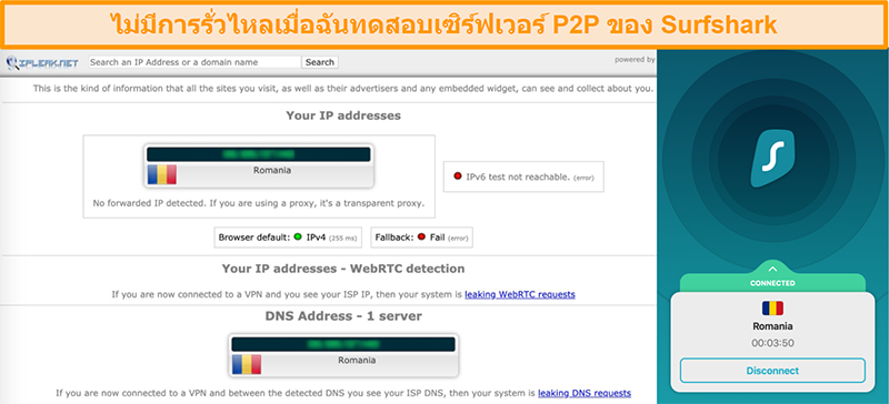 ภาพหน้าจอของการทดสอบการรั่วของ Surfshark แสดงว่าไม่มีการรั่วไหลของ IP