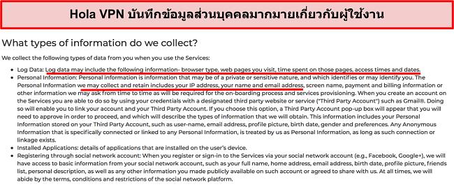 ภาพหน้าจอของนโยบายความเป็นส่วนตัว Hola VPN ที่แสดงบันทึกที่อยู่ IP