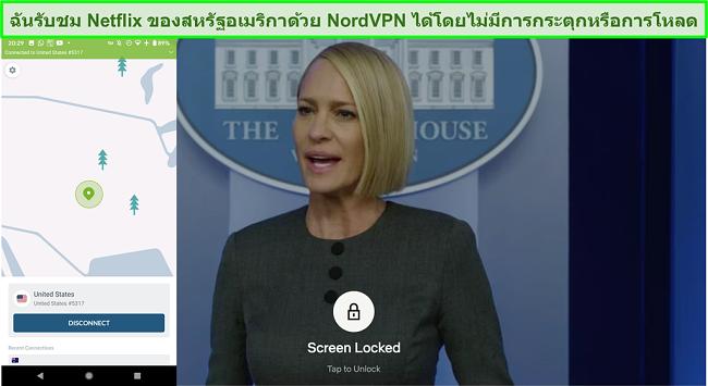 ภาพหน้าจอของ NordVPN สตรีม Netflix US โดยไม่มีอาการหน่วงหรือบัฟเฟอร์