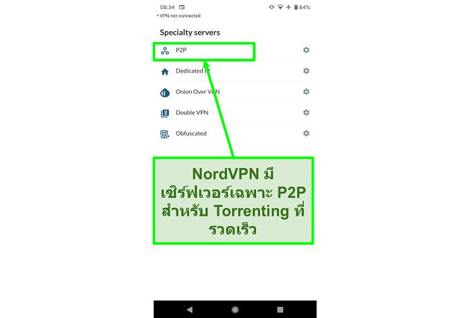 ภาพหน้าจอของแอป NordVPN สำหรับ Android แสดงเซิร์ฟเวอร์ P2P แบบพิเศษ