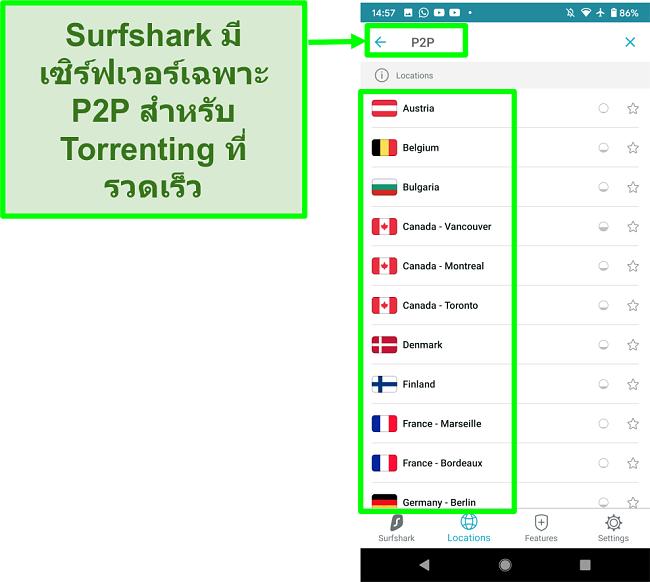 ภาพหน้าจอของแอป Surfshark VPN สำหรับ Android แสดงเซิร์ฟเวอร์ที่ปรับให้เหมาะสมกับ P2P เพื่อการทอร์เรนต์ที่รวดเร็ว