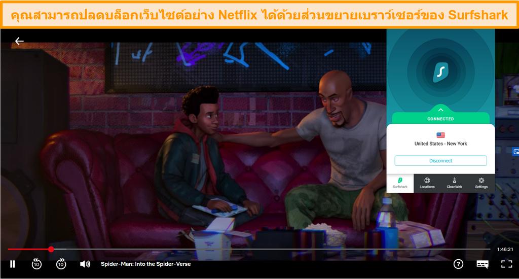 ภาพหน้าจอของส่วนขยายเบราว์เซอร์ของ Surfshark ที่เชื่อมต่อกับสหรัฐอเมริกาขณะเล่น Spider-Man: Into the Spider-Verse บน Netflix US