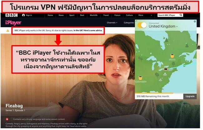 ภาพหน้าจอของ TunnelBear เชื่อมต่อกับเซิร์ฟเวอร์ในสหราชอาณาจักรและไม่สามารถเข้าถึง BBC iPlayer ได้