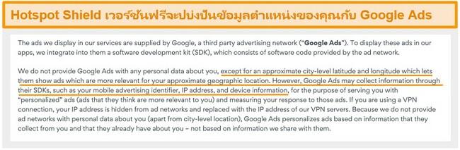 ภาพหน้าจอของนโยบายความเป็นส่วนตัวของ Hotspot Shield ใน Google Ads