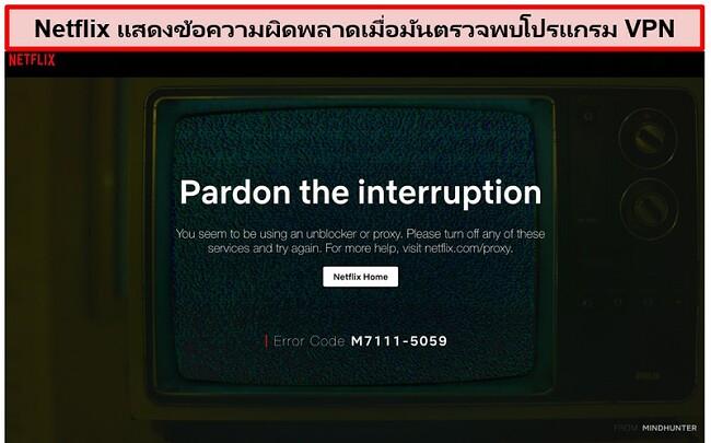 ภาพหน้าจอของข้อความแสดงข้อผิดพลาดของ Netflix เมื่อใช้ VPN พร็อกซีหรือตัวปลดบล็อก