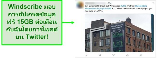 ภาพหน้าจอของโพสต์ Twitter ที่โปรโมต Windscribe VPN เพื่อรับข้อมูลฟรี 15GB ทุกเดือน
