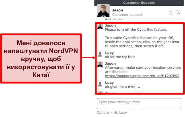 Знімок екрана чату з NordVPN з проханням порадити, як змусити програму працювати в Китаї