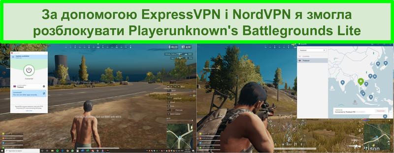 Знімок екрана NordVPN і ExpressVPN, що розблоковує PlayerUnknown's Battlegrounds Lite на ПК