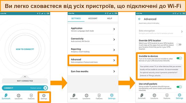 Знімок екрана функції Surfshark