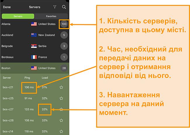 Знімок екрана списку серверів IPVanish із виділеними номерами серверів, пінгом та завантаженням сервера