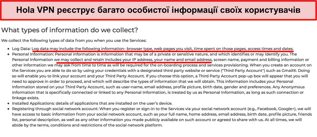 Знімок екрана політики конфіденційності Hola VPN, який показує, що він реєструє IP-адресу