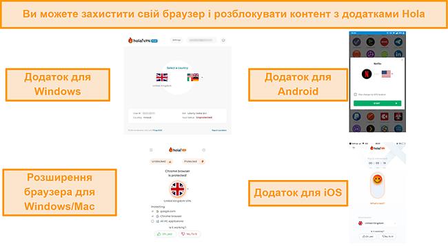 Знімок екрана програм Hola для Windows, Android та iOS, а також розширення браузера Chrome для Windows та MacOS