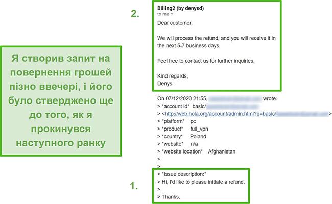 Знімок екрана електронного листа від Hola VPN, що підтверджує повернення коштів протягом 10 годин після первинного запиту