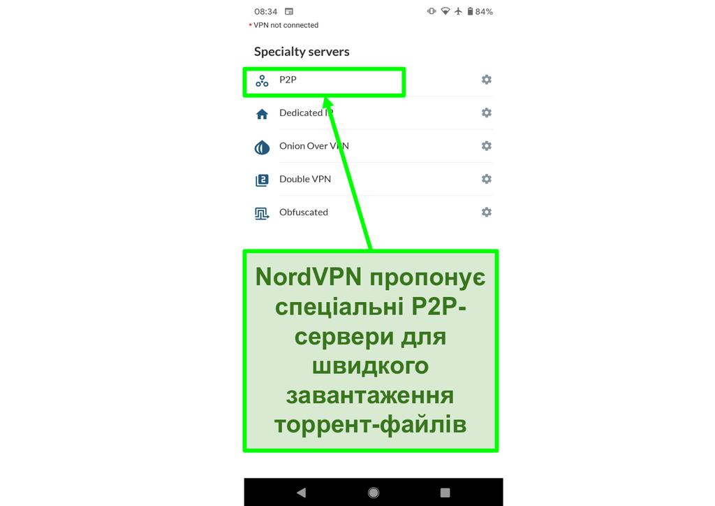 Знімок екрана програми NordVPN для Android, що відображає спеціалізовані сервери P2P