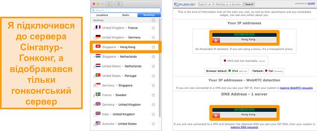 Знімок екрана сервера MultiHop Surfshark (подвійний VPN) для Сінгапуру та Гонконгу, поряд з результатами тесту на герметичність, на яких видно лише сервер Гонконгу.