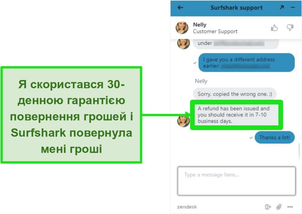 Знімок екрану чату Surfshark і запит на повернення коштів
