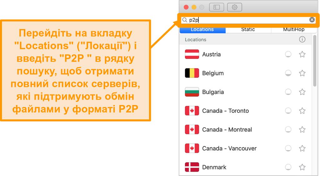Знімок екрана серверів P2P Surfshark у додатку Mac