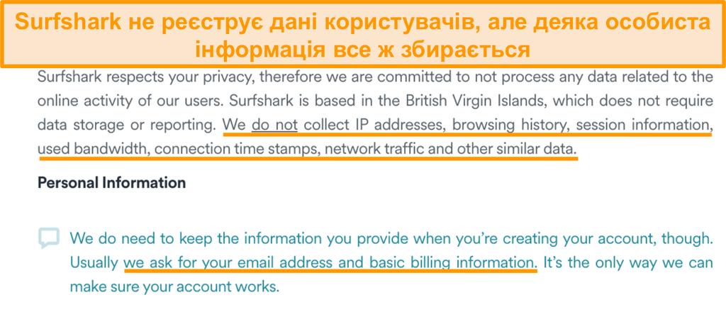Знімок екрана політики конфіденційності Surfshark