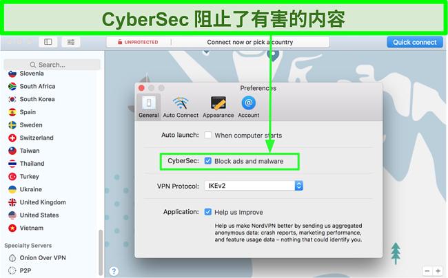 屏幕快照显示已启用NordVPN的CyberSec广告和恶意软件阻止程序功能