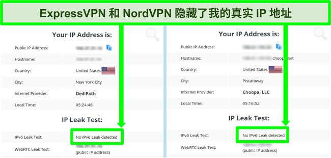 该屏幕截图显示了针对NordVPN和ExpressVPN均未检测到IPv6泄漏