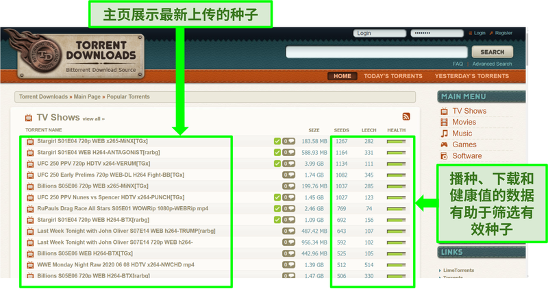 TorrentDownloads登陆页面的屏幕截图