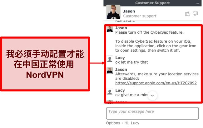 与NordVPN聊天的屏幕截图,询问有关如何使应用程序在中国工作的建议