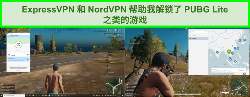 NordVPN和ExpressVPN的屏幕截图在PC上解锁PlayerUnknown的Battlegrounds Lite