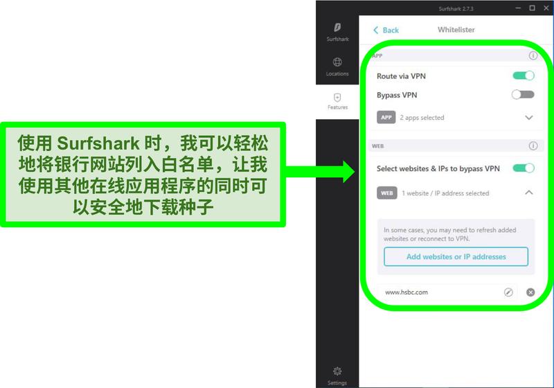 Surfshark的应用和URL白名单过滤器的屏幕截图
