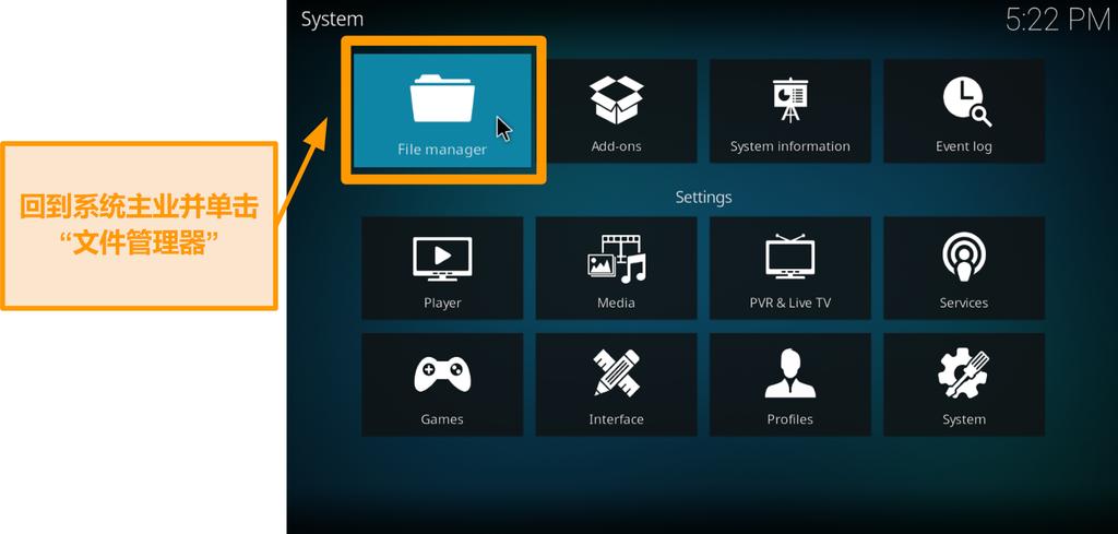 屏幕快照如何安装第三方kodi插件步骤5单击文件管理器