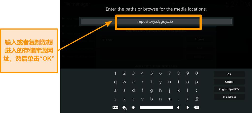 屏幕快照如何安装第三方kodi插件步骤8键入源url
