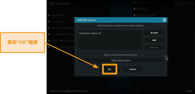 """屏幕快照如何安装第三方kodi插件步骤11单击""""确定"""""""